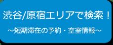 渋谷原宿jp2