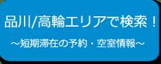 高輪jp2