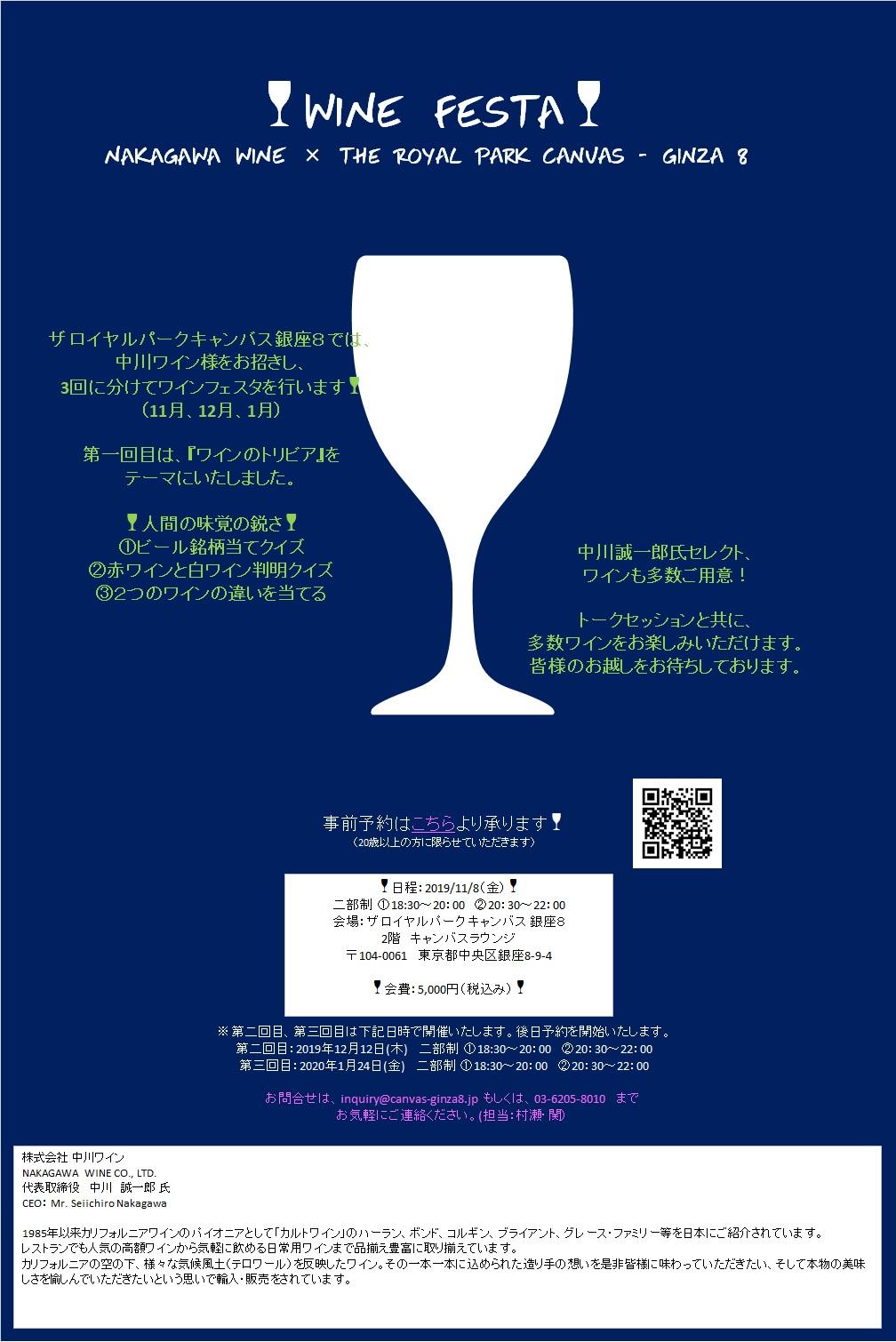 G8中川ワイン様1108
