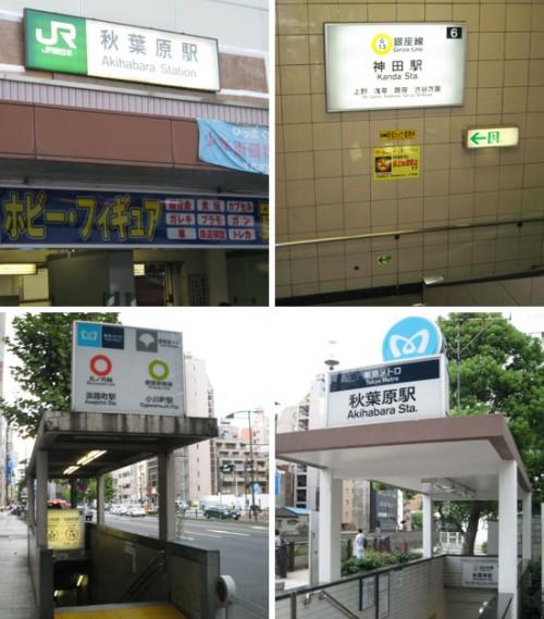 駅情報 イメージ