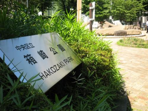 箱崎公園 イメージ