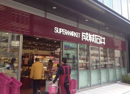 【Supermarket 'Seijo Ishii'】