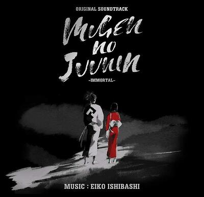 mugen_soundtrack