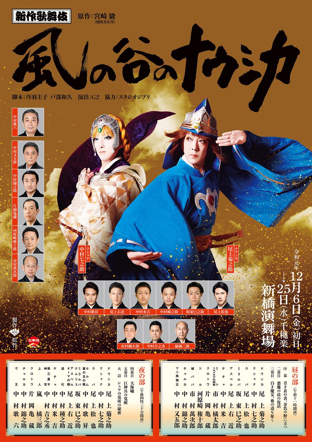 nausica-kabuki
