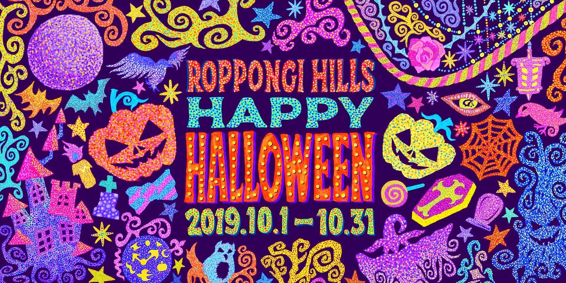 roppongihillshappyhalloween2019