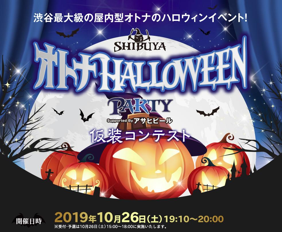 shibuyaオトナhalloween2019