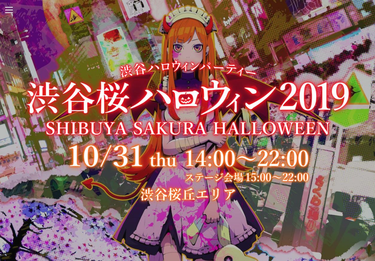shibuyasakurahalloween2019